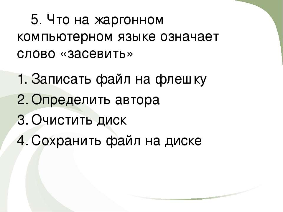 5. Что на жаргонном компьютерном языке означает слово «засевить» Записать фай...
