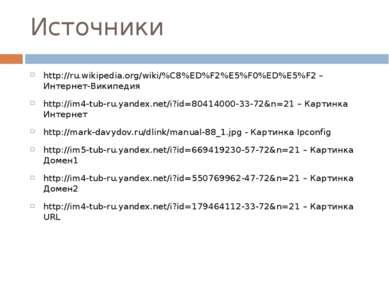 Источники http://ru.wikipedia.org/wiki/%C8%ED%F2%E5%F0%ED%E5%F2 – Интернет-Ви...