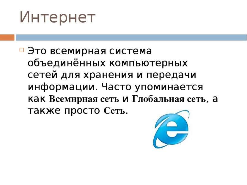 Интернет Это всемирная система объединённыхкомпьютерных сетейдля хранения и...
