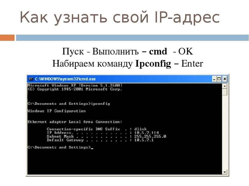 Как узнать свой IP-адрес Пуск - Выполнить – cmd - OK Набираем команду Ipconfi...