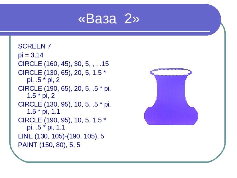 «Ваза 2» SCREEN 7 pi = 3.14 CIRCLE (160, 45), 30, 5, , , .15 CIRCLE (130, 65)...