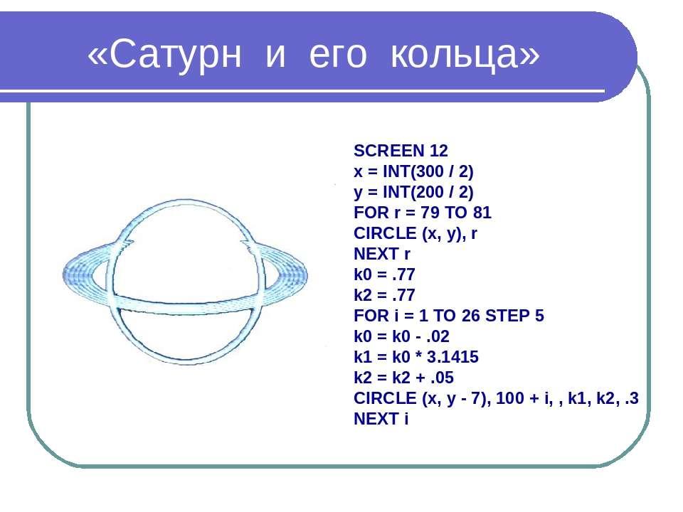 «Сатурн и его кольца» SCREEN 12 x = INT(300 / 2) y = INT(200 / 2) FOR r = 79 ...