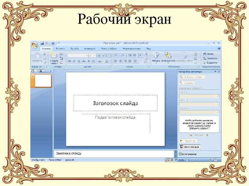 Рабочий экран