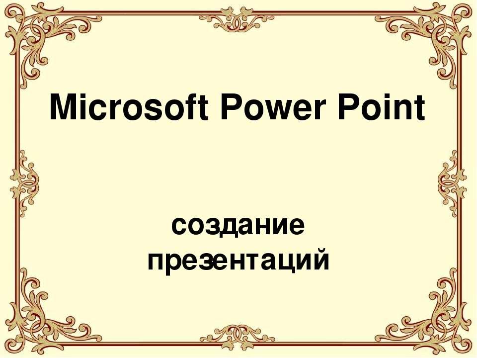 Microsoft Power Point создание презентаций
