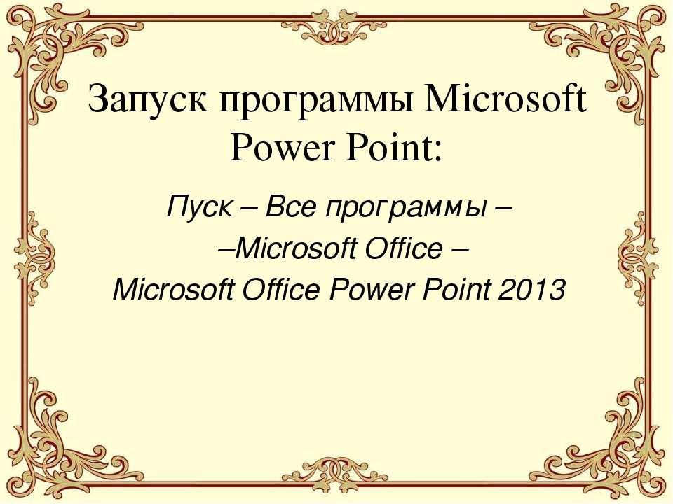 Запуск программы Microsoft Power Point: Пуск – Все программы – –Microsoft Off...