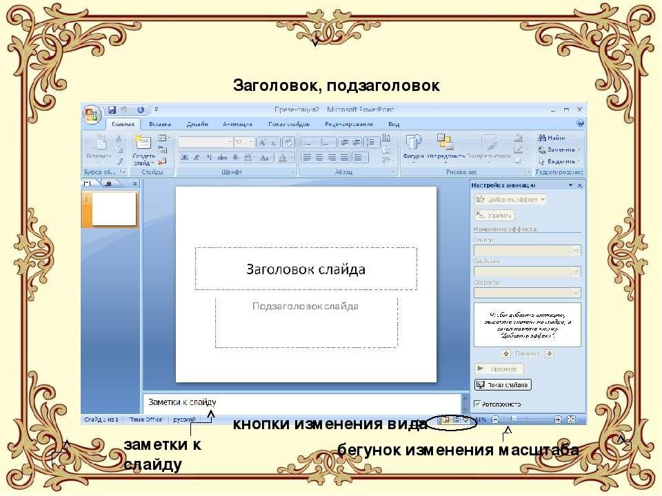 Заголовок, подзаголовок заметки к слайду кнопки изменения вида бегунок измене...