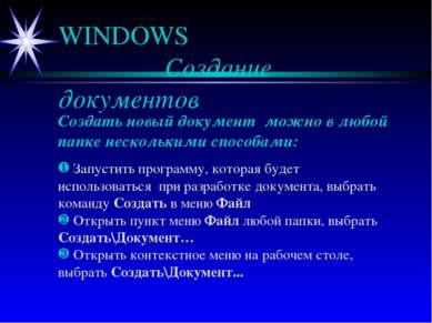 WINDOWS Создание документов Создать новый документ можно в любой папке нескол...