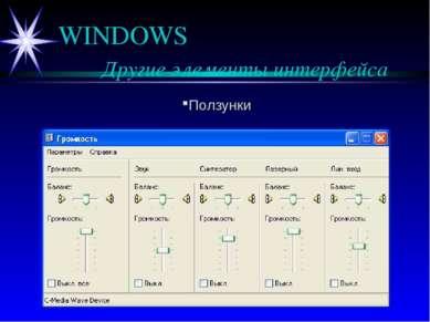 WINDOWS Другие элементы интерфейса Ползунки