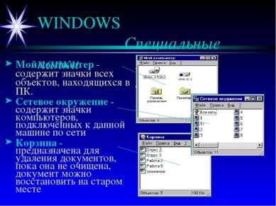 WINDOWS Специальные папки Мой компьютер - содержит значки всех объектов, нахо...