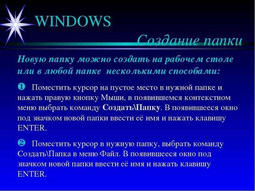 WINDOWS Создание папки Новую папку можно создать на рабочем столе или в любой...