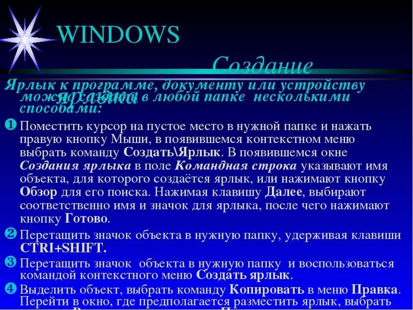 WINDOWS Создание ярлыка Ярлык к программе, документу или устройству можно соз...