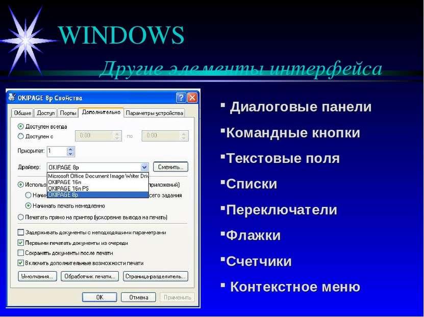 WINDOWS Другие элементы интерфейса Диалоговые панели Командные кнопки Текстов...