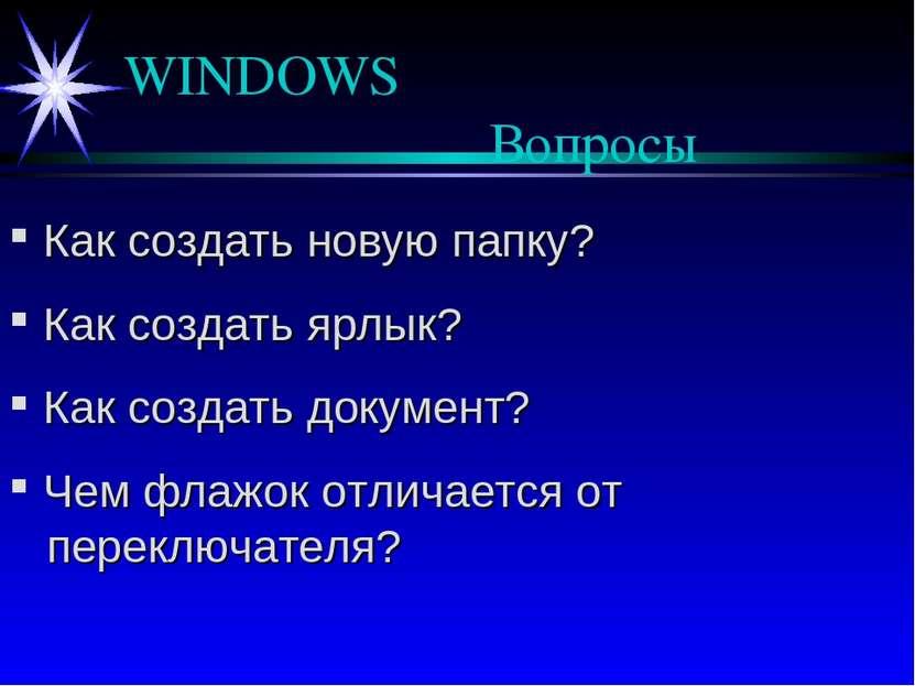 WINDOWS Вопросы Как создать новую папку? Как создать ярлык? Как создать докум...