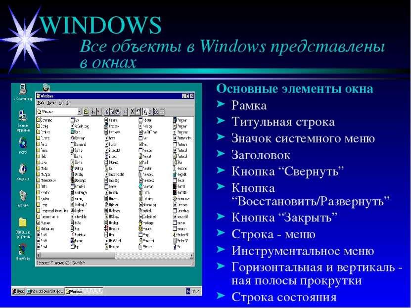 WINDOWS Все объекты в Windows представлены в окнах Основные элементы окна Рам...