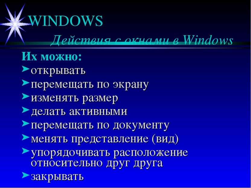 WINDOWS Действия с окнами в Windows Их можно: открывать перемещать по экрану ...