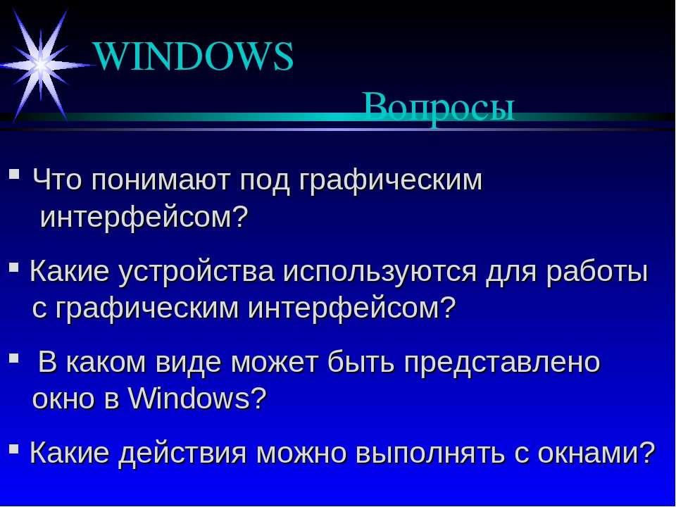 WINDOWS Вопросы Что понимают под графическим интерфейсом? Какие устройства ис...