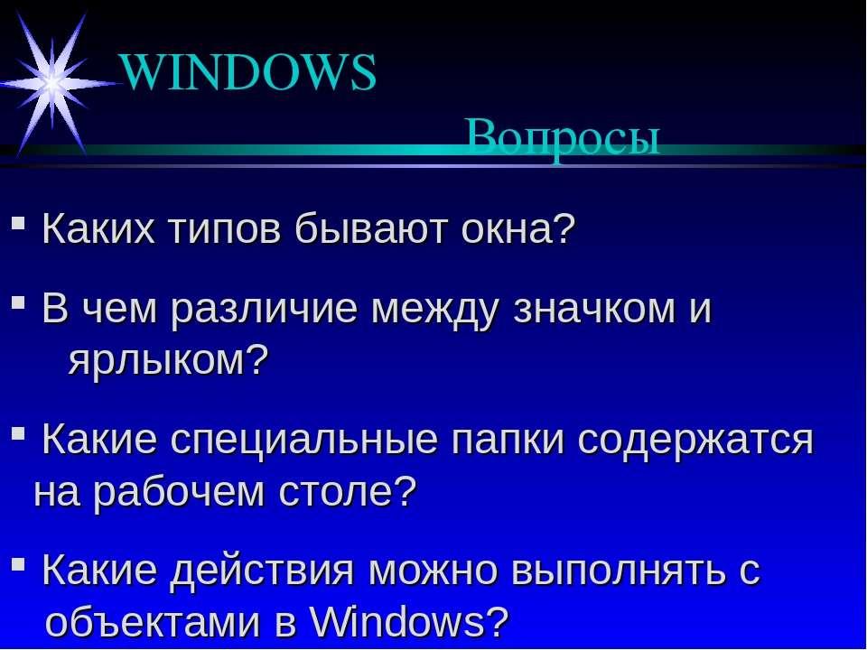 WINDOWS Вопросы Каких типов бывают окна? В чем различие между значком и ярлык...