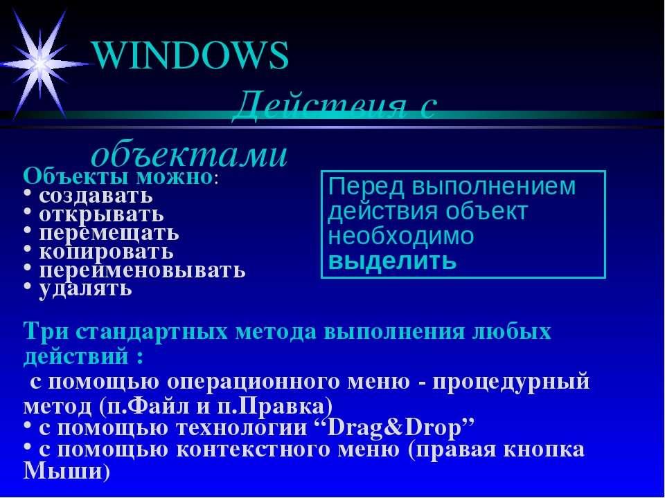 WINDOWS Действия с объектами Объекты можно: создавать открывать перемещать ко...