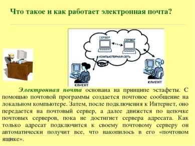 Что такое и как работает электронная почта? Электронная почта основана на при...