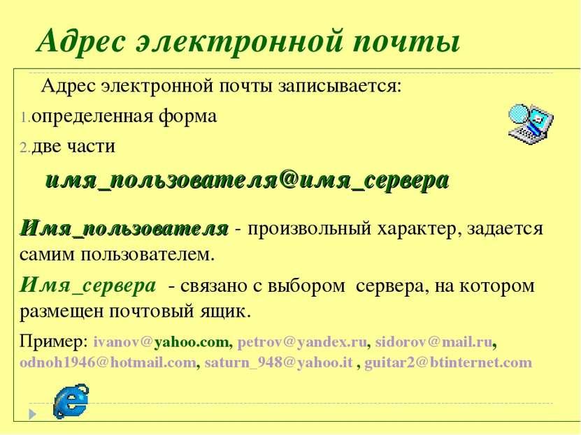 Адрес электронной почты Адрес электронной почты записывается: определенная фо...