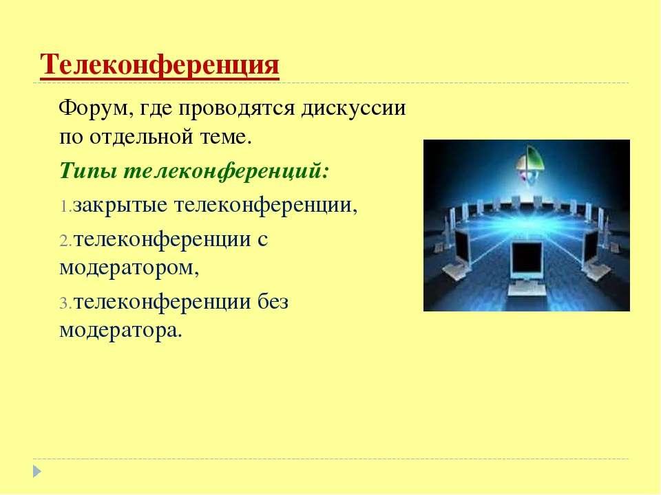 Телеконференция Форум, где проводятся дискуссии по отдельной теме. Типы телек...