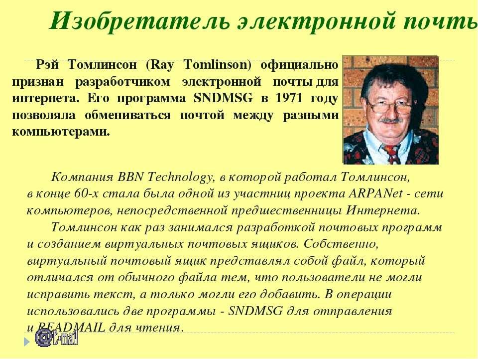 Изобретатель электронной почты Компания BBNTechnology, вкоторой работал Том...