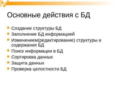 Основные действия с БД Создание структуры БД Заполнение БД информацией Измене...