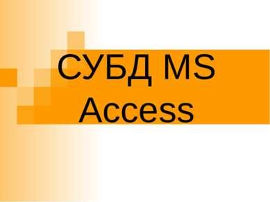 СУБД MS Access