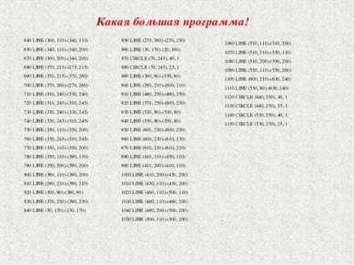 640 LINE (300, 110)-(340, 110) 650 LINE (340, 110)-(340, 200) 670 LINE (300, ...