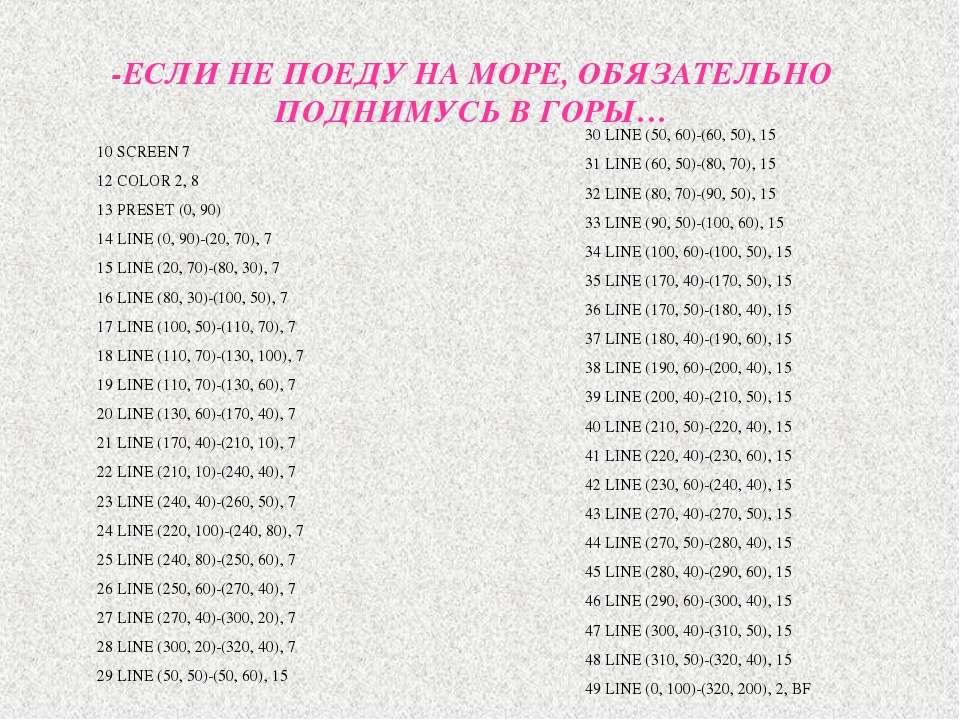 -ЕСЛИ НЕ ПОЕДУ НА МОРЕ, ОБЯЗАТЕЛЬНО ПОДНИМУСЬ В ГОРЫ… 30 LINE (50, 60)-(60, 5...