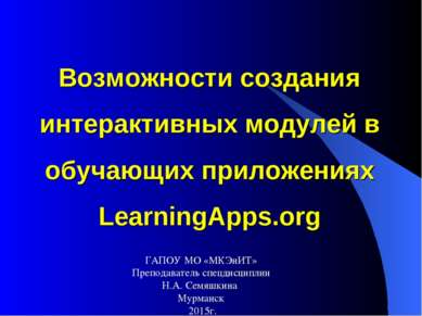 Возможности создания интерактивных модулей в обучающих приложениях LearningAp...