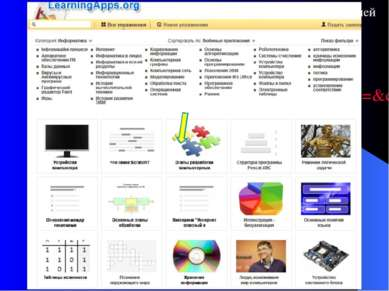 http://learningapps.org/index.php?page=4&s=&category=10 Этапы разработки комп...