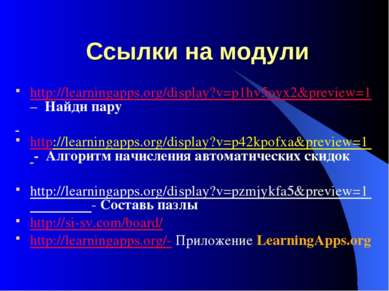 Ccылки на модули http://learningapps.org/display?v=p1hv5oyx2&preview=1 – Найд...