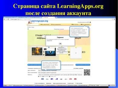 Страница сайта LearningАpps.org после создания аккаунта
