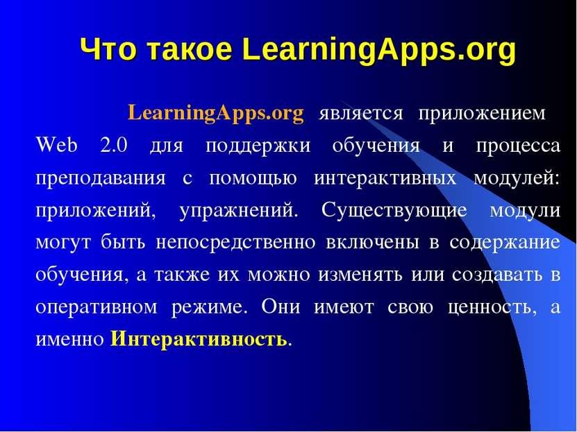 Что такое LearningApps.org LearningApps.org является приложением Web 2.0 для ...