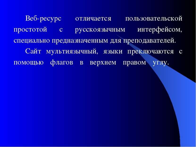 Веб-ресурс отличается пользовательской простотой с русскоязычным интерфейсом,...