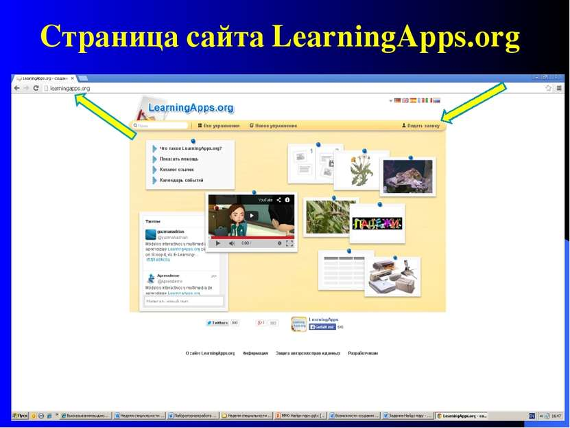 Страница сайта LearningАpps.org