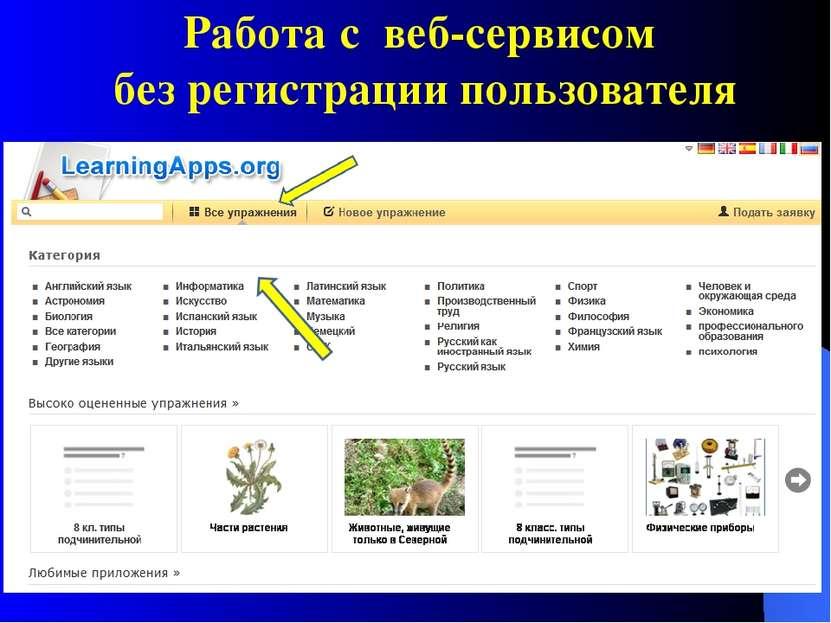 Работа с веб-сервисом без регистрации пользователя