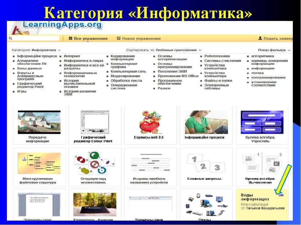 Категория «Информатика»