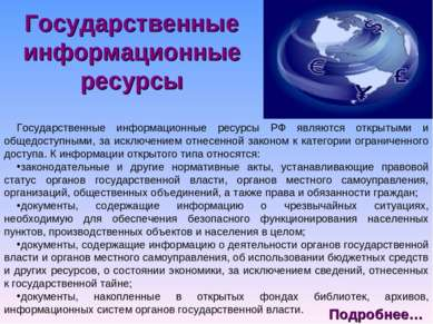 Государственные информационные ресурсы Государственные информационные ресурсы...