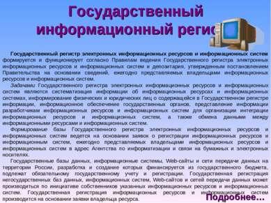 Государственный информационный регистр Государственный регистр электронных ин...