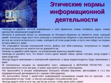 Этические нормы информационной деятельности Никогда не давайте частной информ...