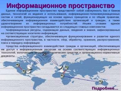 Информационное пространство Единое информационное пространство представляет с...