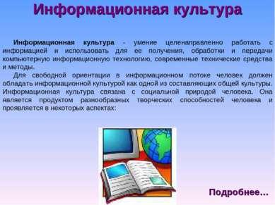 Информационная культура Информационная культура - умение целенаправленно рабо...