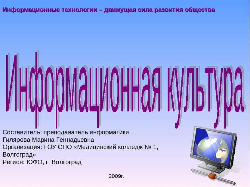 Составитель: преподаватель информатики Гилярова Марина Геннадьевна Организаци...