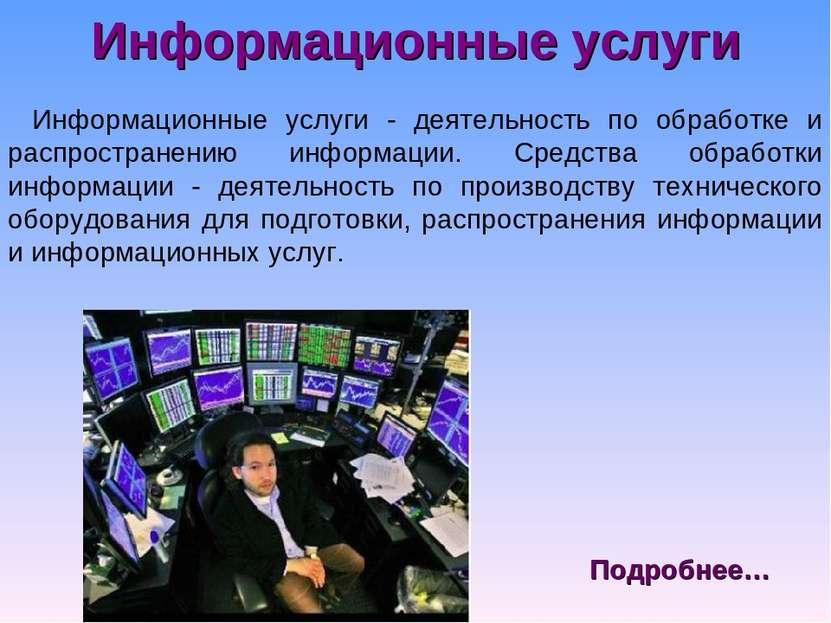 Информационные услуги Информационные услуги - деятельность по обработке и рас...