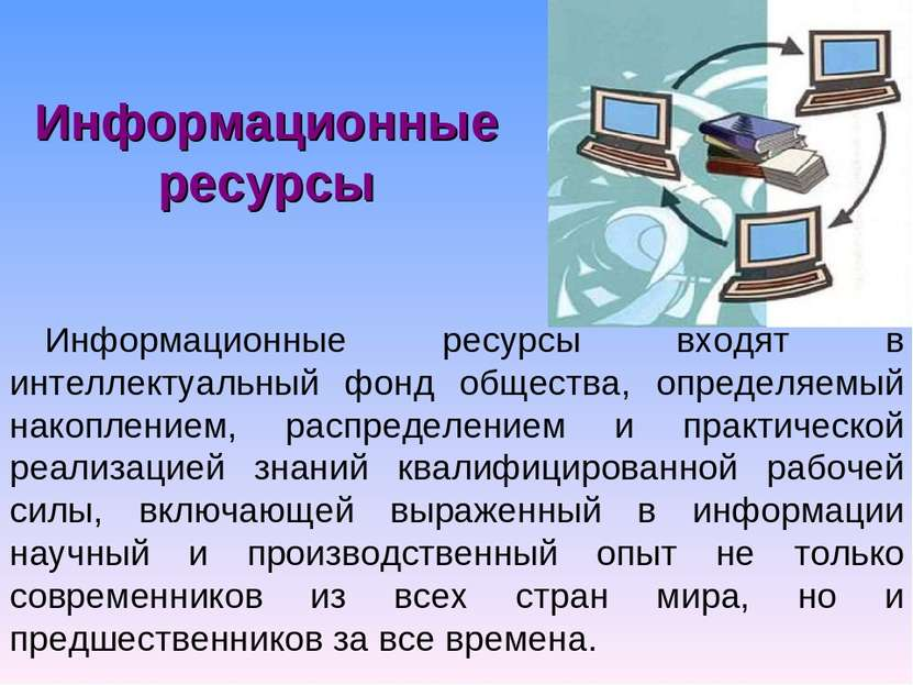 Информационные ресурсы входят в интеллектуальный фонд общества, определяемый ...