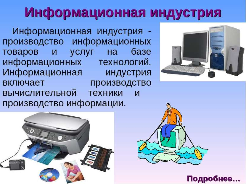Информационная индустрия Информационная индустрия - производство информационн...