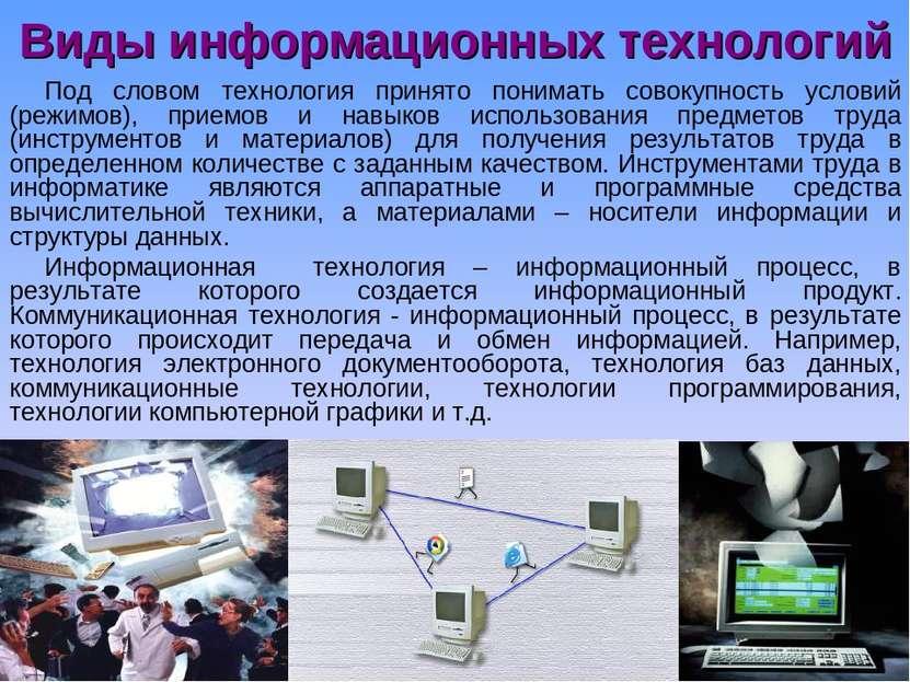 Виды информационных технологий Под словом технология принято понимать совокуп...