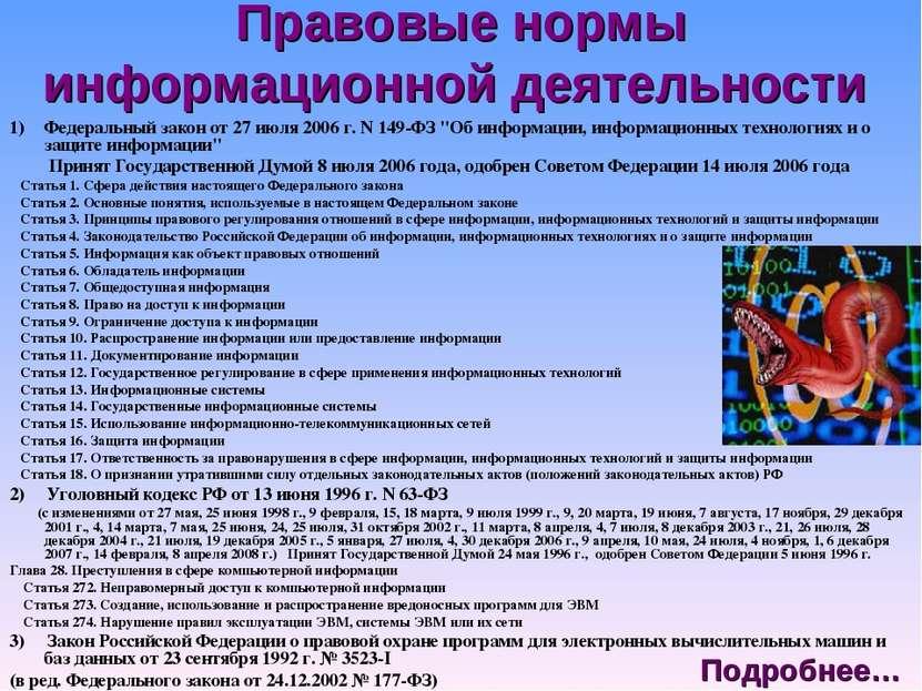 Правовые нормы информационной деятельности Федеральный закон от 27 июля 2006 ...